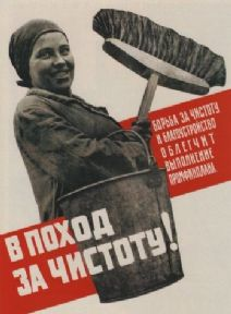 Vintage Russian poster - Star a campaign for cleanness! 1932